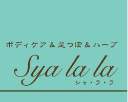 ボディケア&足つぼ&ハーブ Syalala 〜シャララ〜